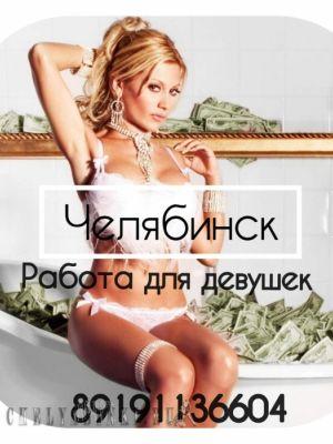 индивидуалка проститутка Работа, 25, Челябинск